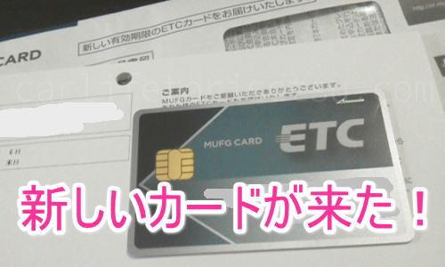 ETCカード 更新