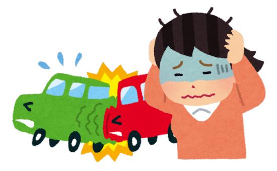 車の事故を起こしたらどうなる
